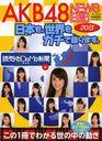 AKB48 News Nikki 2013 Nihon wo, Sekai wo Gachi de Katarimasu. / Yomiuri Kodomo Shinbun