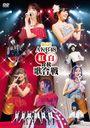 Dai 6 Kai AKB48 Kohaku Taiko Utagassen / AKB48