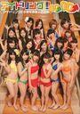 Idoling!!! 5th Bikini Photo Book (+DVD) Idoling!!! GO↑GO↑