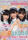 Anikan R Yanyan!! Tokubetsugo Next Ace 2014 / Ongaku Shuppan sha