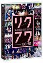 AKB48 Request Hour Setlist Best 200 2014 (100-1ver.) / AKB48