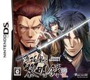 Hakuouki Reimeiroku DS Regular Edition [NDS]