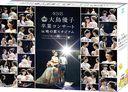 Oshima Yuko Sotsugyo Concert in Ajinomoto Stadium - 6 Gatu 8 Ka no Kosui Kakuritsu 56% (5 Gatsu 16 Nichi   Genzai), Teruterubozu wa Koka ga Arunoka? - / AKB48
