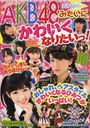 AKB48 Mitaini Kawaiku Naritai! / Takarajimasha