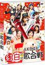 Dai 4 Kai AKB48 Kohaku Taiko Utagassen / AKB48
