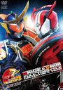 Kamen Rider x Kamen Rider Drive & Gaim: Movie War Full Throttle / Sci-Fi Live Action