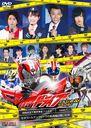 Kamen Rider Drive Special Event Tokushu Joukyoka Jiken Sosa File Case.1 Naze Goldenweek no Shin Takanawa wa Atsuinoka / Sci-Fi Live Action