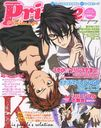 Prince Animage 2013 Spring [Cover] K (ROMAN Album)