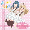 "Yuruyuri Duet Song ""Koi no Double Punch"" [Sakuhima Edition w/ DVD]"