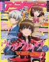 Animedia 2013 June Issue w/ Hit Anime clear folder & notebook/Gakken Marketing