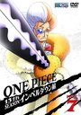 ONE PIECE 13th Season Impel Down Hen Piece.7