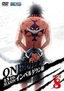 ONE PIECE 13th Season Impel Down Hen Piece.8