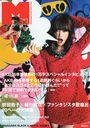 M girl 2012-2013 Fuyu Go / MATOI PUBLISHING