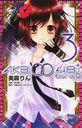 AKB0048 EPISODE 0 / Miasa Rin / Akimoto Yasushi / AKB48