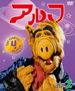 Alf Fourth Season Set 2