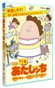3D Movie: Atashin'chi Jonetsu no Cho - Chonoryoku Haha Daiboso! [Blu-ray] [3D]