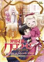 Ikoku Meiro no Croisee The Animation Vol.3 [Blu-ray]