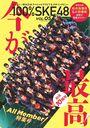 100%SKE48 / Byakuya Shobo