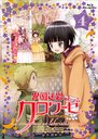 Ikoku Meiro no Croisee The Animation Vol.4 [Blu-ray]