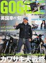 GOGGLE / Motor Magazine Sha