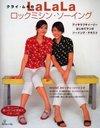 Kurai Muki -no LaLaLa Rokkumishinsouingu / Kurai Muki (Book)