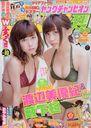 Young Champion Retsu NO7 / Akita Shoten