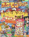 Pokemon Fan Vol.53 June 2017 Issue w/ Pikachu Porch, Sticker, Poster