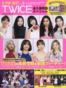 K-POP BEST Vol.5 [Feature] TWICE, IZ*ONE (COSMIC MOOK)