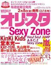 Ori Sta 2013 February 18 Issue [Cover] Sexy Zone/Oricon