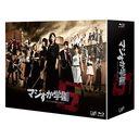 Majisuka Gakuen 5 Special Blu-ray BOX /