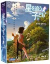 """Hoshi wo Ou Kodomo (Children who Chase Lost Voices from Deep Below) (Theatrical Anime)"" Blu-ray Box [Limited Release] [Blu-ray]"
