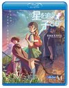 """Hoshi wo Ou Kodomo (Children who Chase Lost Voices from Deep Below) (Theatrical Anime)"" [Blu-ray]"