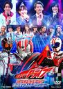 Kamen Rider Drive Final Stage & Bangumi Cast Talk Show / Sci-Fi Live Action