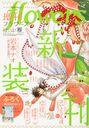Zoukan Flowers / Shogakkan