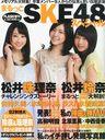 Marutto SKE48 Special / Kobunsha