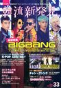 Hanryu Shin Hakken Vol.33 2013 April Issue [Cover & Top Feature] BIGBANG/Korea Entertainment Journal
