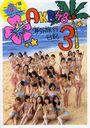 AKB48 Kaigai Ryoko Nikki 3 - Hawaii wa Hawaii - / Kobunsha