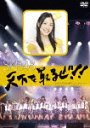 Tenka wo  Toruze!! - 2009.7.30. at Nagoya Diamond Hall - / SKE48