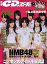 Nippon no Idol Sengen! / Enter Brain