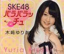 [To be in stock around Feb 15] SKE48 Paraparacchu Kizaki Yuria / Bookman