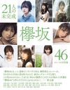 Keyakizaka46 First Photo Book: 21 Nin no Mikansei / Keyakizaka46