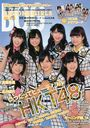 BIG ONE GIRLS NO.24 [Cover] HKT48