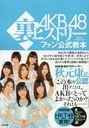AKB48 Ura History Fan Koushiki Kyouhon (Official Book) / BUBKA Henshubu