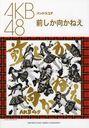 "Band Score AKB48 ""Maeshika Mukane"" / Yamaha Music Media"