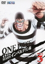 ONE PIECE 13th Season Impel Down Hen Piece.3 [Shipping Within Japan Only]