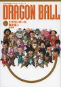 Dragon Ball Cho Zen Shu 4 Cho Jiten (Aizoban Comics)