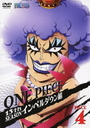 ONE PIECE 13th Season Impel Down Hen Piece.4 [Shipping Within Japan Only]