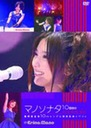 Mano Sonata 10 Kaime no Red Sensation - Mano Erina 10th Single Hatsubai Kinen Event -