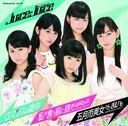 Romance No Tochuu / Watashi Ga Iu Mae Ni Dakishimenakyane / Samidare Bijo Ga Samidareru (Type B) [CD+DVD]