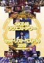 SKE48 Request Hour Set List Best 30 2010 - Shinkyoku wa Doreda? - / SKE48